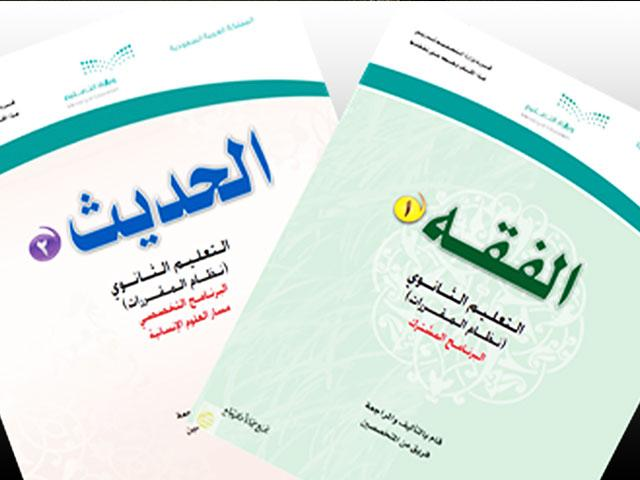 IMPACT-se follow-up report on 2020-21 Saudi Arabia curriculum.