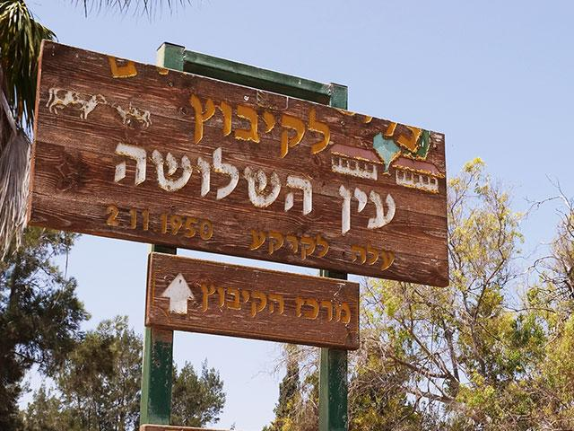 Entrance to Kibbutz Ein HaShlosha, Photo, CBN News, Jonathan Goff