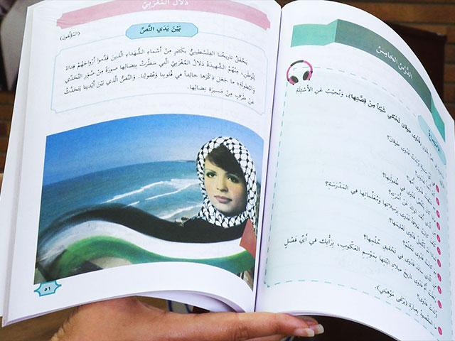 UNRWA Textbook Hails Terrorist Dalal Mughrabi as a Role Model
