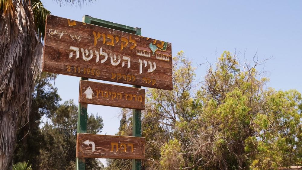 Entrance to Kibbutz Ein HaShlosha, Photo, CBN News, Jonathan Goff