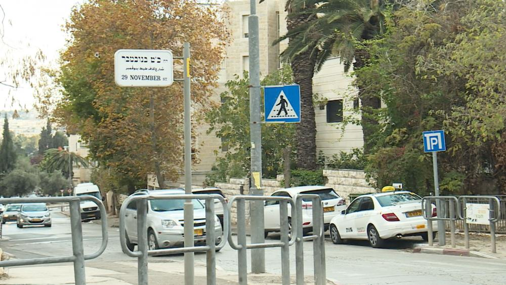 Jerusalem Street Commemorating UN Partition, Photo, CBN News
